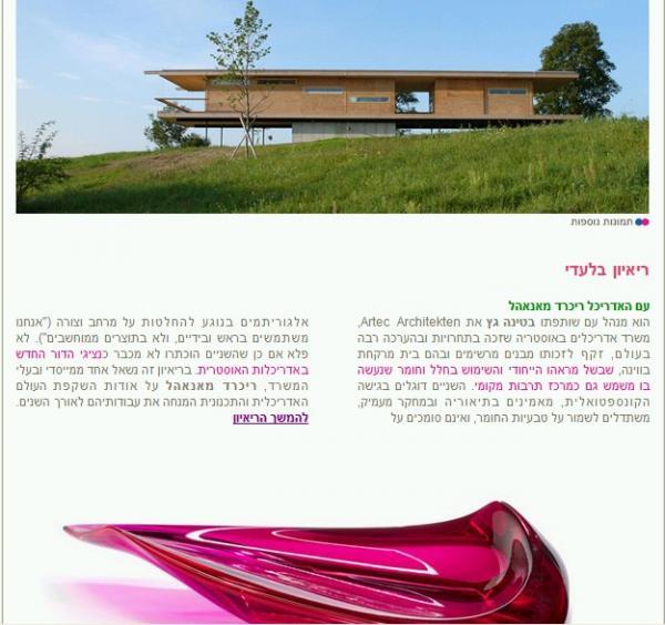 מגזין בנושאי אדריכלות, אמנות ועיצוב