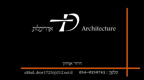 הנדסאי אדריכלות - תכנון עיצוב פנים ושירותי שרטו