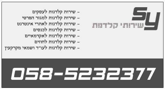 "SY שירותי קלדנות 058-5232377 (ל""ת)"