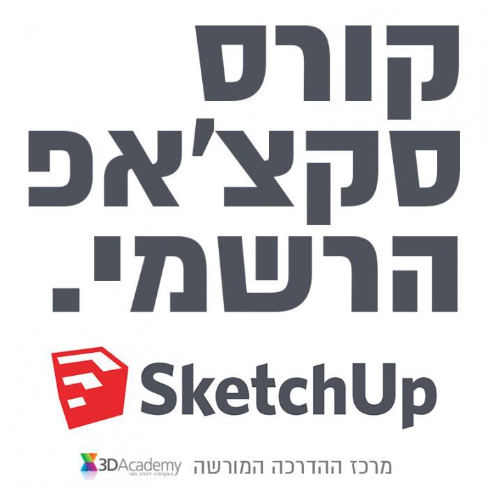 קורס סקצאפ תלת-מימד SketchUp