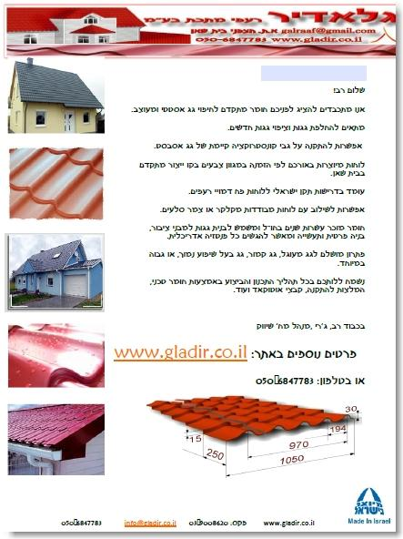 בניית גגות רעפי פח