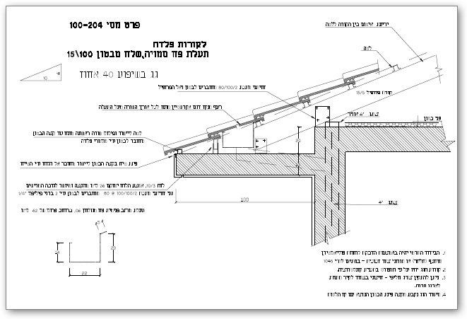גג רעפים על קורות פלדה ובידוד מעל לתקרת הבטון
