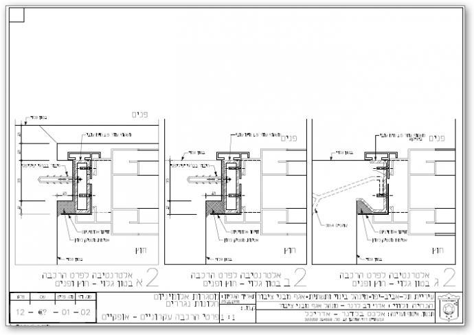מסגרות פלדה לחלון אלומיניום - פרט הרכבה