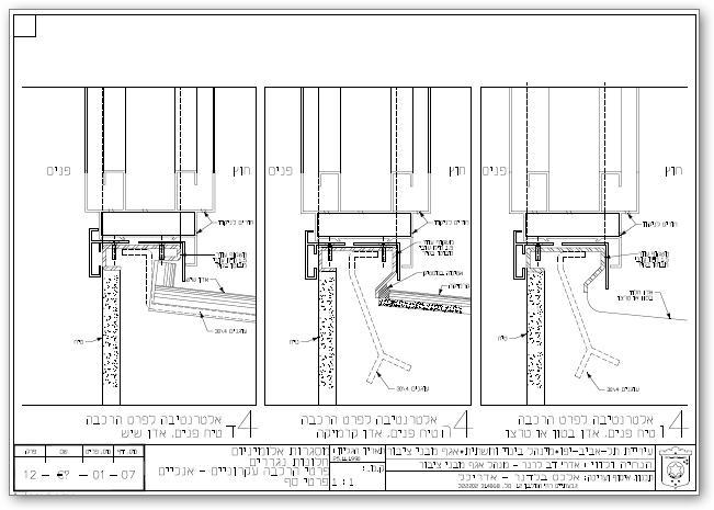 סף תחתון לחלון אלומיניום בקיר מחופה