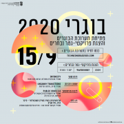 TECHNION ARCHITECTURE GRAD EXHIBITION 2020
