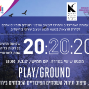 20/20/20 Play/ground ירושלים