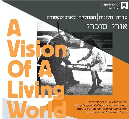 A Vision of a Living World - הרצאה